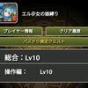 【パズドラ】パズドラ検定クエスト最後のレベル10、勝てばよかろうなのだァーッ!!!
