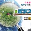 【感想】ポツンと一軒家  2月16日part1【椎茸】