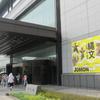 縄文と日本美術と岡本太郎 東博でトークイベント