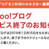Yahoo!ブログサービス終了