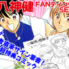 【JコミFANディング商品4】 八神健PDFセット