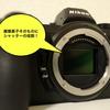 【カメラの豆知識】 電子シャッターについての基礎知識!