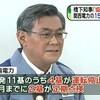 関電八木誠の節電要請は、原発マフィアによる国民への脅しだ!