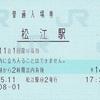 松江駅 普通入場券