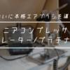 初心者モデラーが「クレオスL7プラチナセット」を安く購入&開封レビュー!!