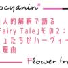 【花組】超個人的解釈で語る「A Fairy Tale-青い薔薇の精-」その2:エリュたちがハーヴィーを選ぶ理由