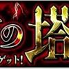 【モンスト】今月の覇者の塔を終えての反省