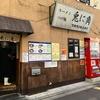 【今週のラーメン2948】 兎に角 松戸店 (千葉・松戸) 油そば