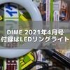DIME 2021年4月号 付録はLEDリングライト