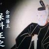 """会津藩主・保科正之 ~知られざる名君 """"安心の世"""" を創る~"""