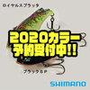 【シマノ】人気ルアーの2020限定カラー「Bantam ラトリンサバイブ・マクベスフラットAR-C・マクベス50」通販予約受付中!
