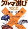 かわいい化する日本 『間違えっぱなしのクルマ選び〈2005年版〉』