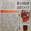 伝統工芸の新しい生きる道?福井7人のリメイク侍