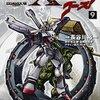 漫画『機動戦士クロスボーン・ガンダム ゴースト』9巻 - ガンダムパイロット三代記