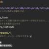 【Python学習】ディクショナリとキーの存在確認