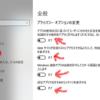 Surface Go:プライバシー設定を変更する。