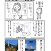 第73話:就活祈願ツーリング(熱海来宮神社)