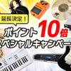 SOUND HOUSE - ポイント10倍キャンペーンを7月31日まで延長決定!