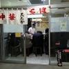 【今週のラーメン3210】 中華そば みたか (東京・三鷹) ラーメン ~大衆中華そばの原風景、三鷹市重要文化財的一杯!