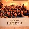 東京にある大人の秘密基地|Cafe&Bar PATERS(ぺーたーず)の全貌
