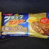 ブラックサンダー 至福のバター!半端ないバターが強いユーラクのプレミアムシリーズ第1弾のチョコ菓子