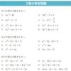 休講課題の問題(数学の教科書)