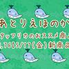 【5/17 新商品紹介vol.76】~クッキー型・花材・シート~