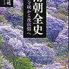 「権威/権力」の例外的統合 森茂暁「南朝全史」