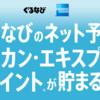 【幹事必見!!】アメックスユーザーは、「ぐるなび」から予約でマイル獲得を!