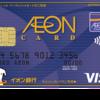 イオンカードセレクト イオン利用者必携クレジットカード
