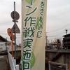 北神急行くん山田川を清掃しました【山田川クリーン作戦】