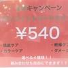 ☆2月キャンペーンのお知らせ☆