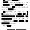 【第一章】amazarashi小説『新言語秩序』を分かりやすくする