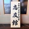 桧を使用した木製看板