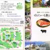 #7 ばんじゃーる駒ヶ原