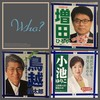 【都知事選 2016】期日前投票に行ってきた