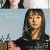 映画「13月の女の子」