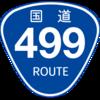No.156 国道499号