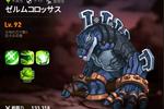 【Epic Seven-エピックセブン】ゴーレム11段階フルオート