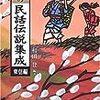 青木純二『山の傳説』(02)