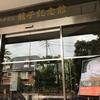 2018年9月12日(水)/龍子記念館/東京芸術劇場/国立新美術館/他