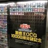 「遊戯王OCG10000種突破記念カード展示イベント」に行ってきました。