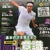 お気に入りのテニス雑誌