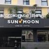 【カンボジア プノンペン】ホテル紹介 サン&ムーン アーバンホテル