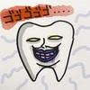 超怖がりが歯医者へ行った話2(静脈内鎮静法での親知らず抜歯編)