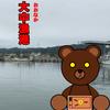 道南釣港案内【大中漁港】