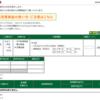 本日の株式トレード報告R3,03,22