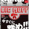 Guitar Magazine 2017年11月号「今すぐにBig Muffを踏め!!」