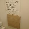 ファミマのトイレに用意されていたスノコ。その心遣いが素晴らしい。