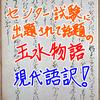 紅葉の葉っぱは青・黄・赤・白・紫色 ~『玉水物語』その11~